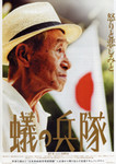 奥村和一(現82歳)