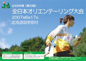 全日本大会ポスター