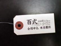 c-miya2008-01-17