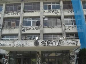 荒廃した学校