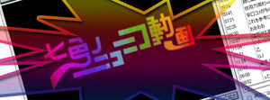 七色のニコニコ動画