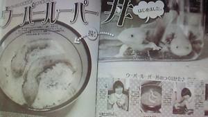 ウーパールーパー丼