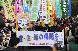 派遣村のデモ