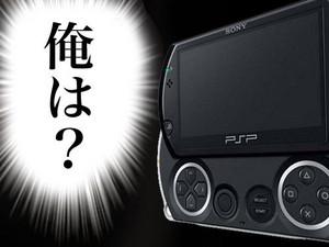 PSP Goの立場は!?