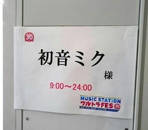 Mステ_初音ミク楽屋