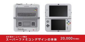3DS新型SFC風