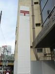 隠された、神田郵便局の看板
