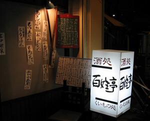 classingkenji2007-03-26