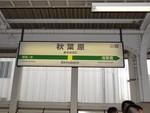 JR秋葉原駅駅名標之圖
