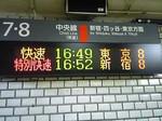「特別快速」新宿行き@中野