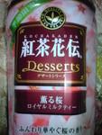 紅茶花伝薫る桜/コカ・コーラ