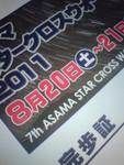アサマスタークロスウォーク2011完