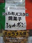 シェル形パスタの焼菓子 シェルポン/