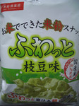 ふわっと 枝豆味/岩塚製菓株式会社