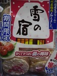 雪の宿/三幸製菓株式会社