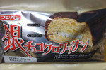 銀チョコクロワッサン/フジパン