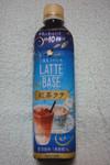 LATTE BASE 紅茶ラテ/サン