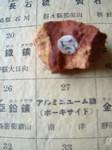 アルミニウム鉱