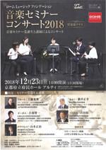 erato-music2018-12-23