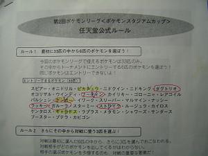 第2回ポケモンリーグ