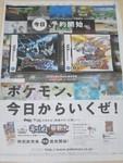 読売新聞 朝刊34面