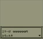 999999円ひろった!