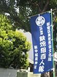 fu_ryu2013-09-22