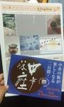 fu_ryu2013-09-23