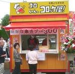 fujisawa-zuan2007-08-14