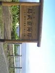 fukuda_hiroki2009-07-04