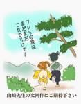 fusigifusigi2015-11-03