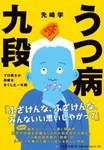 fuwakudejokyo2018-08-17