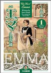 小説「エマ」