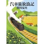 関川夏央『汽車旅放浪記』