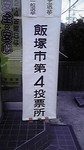 gogo-eguchi2011-04-10