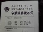 gogo-eguchi2012-03-15