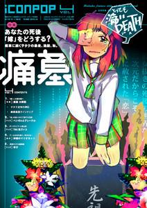 goito-mineral2009-12-25