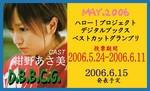 h_c_r322006-06-11