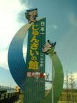 haniwa98212005-07-22