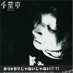 hatecrew-deathroll2009-07-24