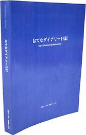 hatenadiary2004-01-22