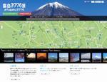 富岳3776景でベストショット
