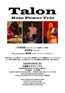 hibiky2009-03-04