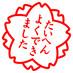 hibiky2010-02-19