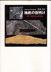 地底の夜明け(東京文献センター)