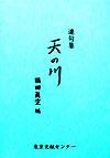 連句集「天の川」(東京文献センター)