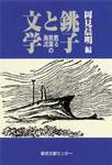 銚子と文学(東京文献)