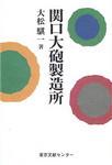 関口大砲製造所(東京文献センター)