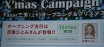 hitomikei2009-12-29