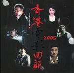 「2005香港電影回顧」